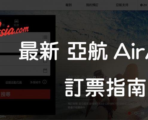 亞洲航空AirAsia訂票指南