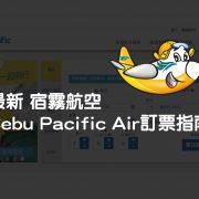 宿霧航空Cebu Pacific Air