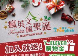 雙慶週年x聖誕 贈送購物金