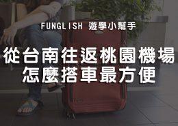 台南到桃園機場