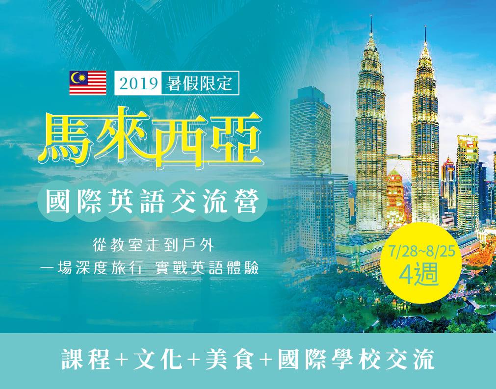 馬來西亞留學