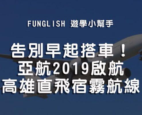 高雄直飛宿霧2019新啟航