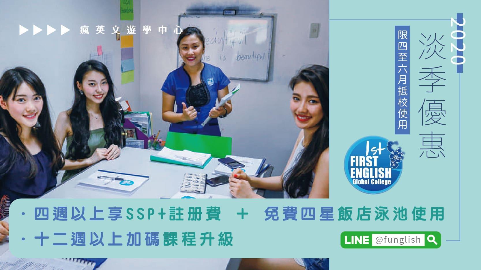 2020 學校優惠First English 宿霧語言學校