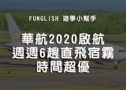 中華航空直飛宿霧