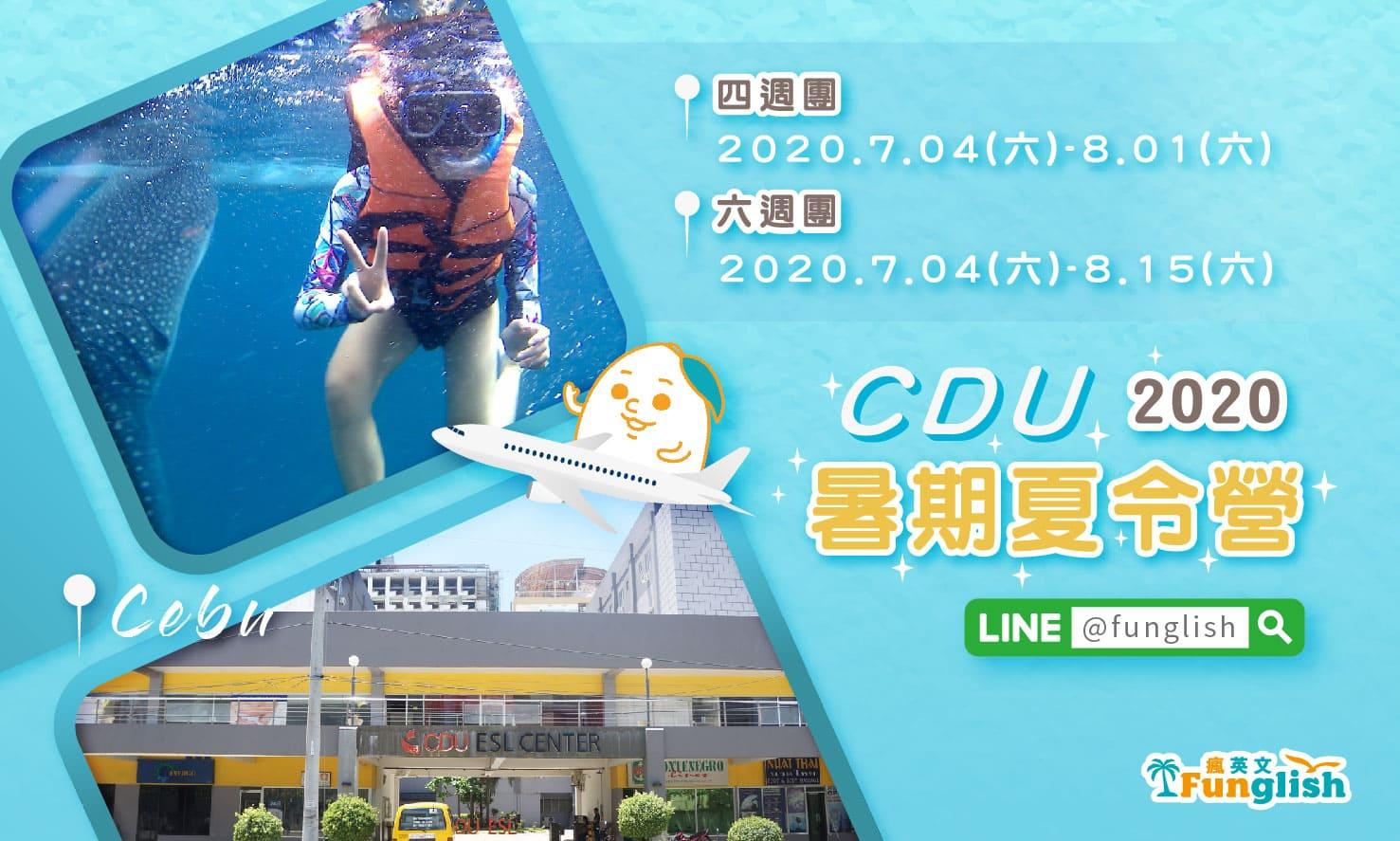 2020 暑假遊學團 CDU 夏令營
