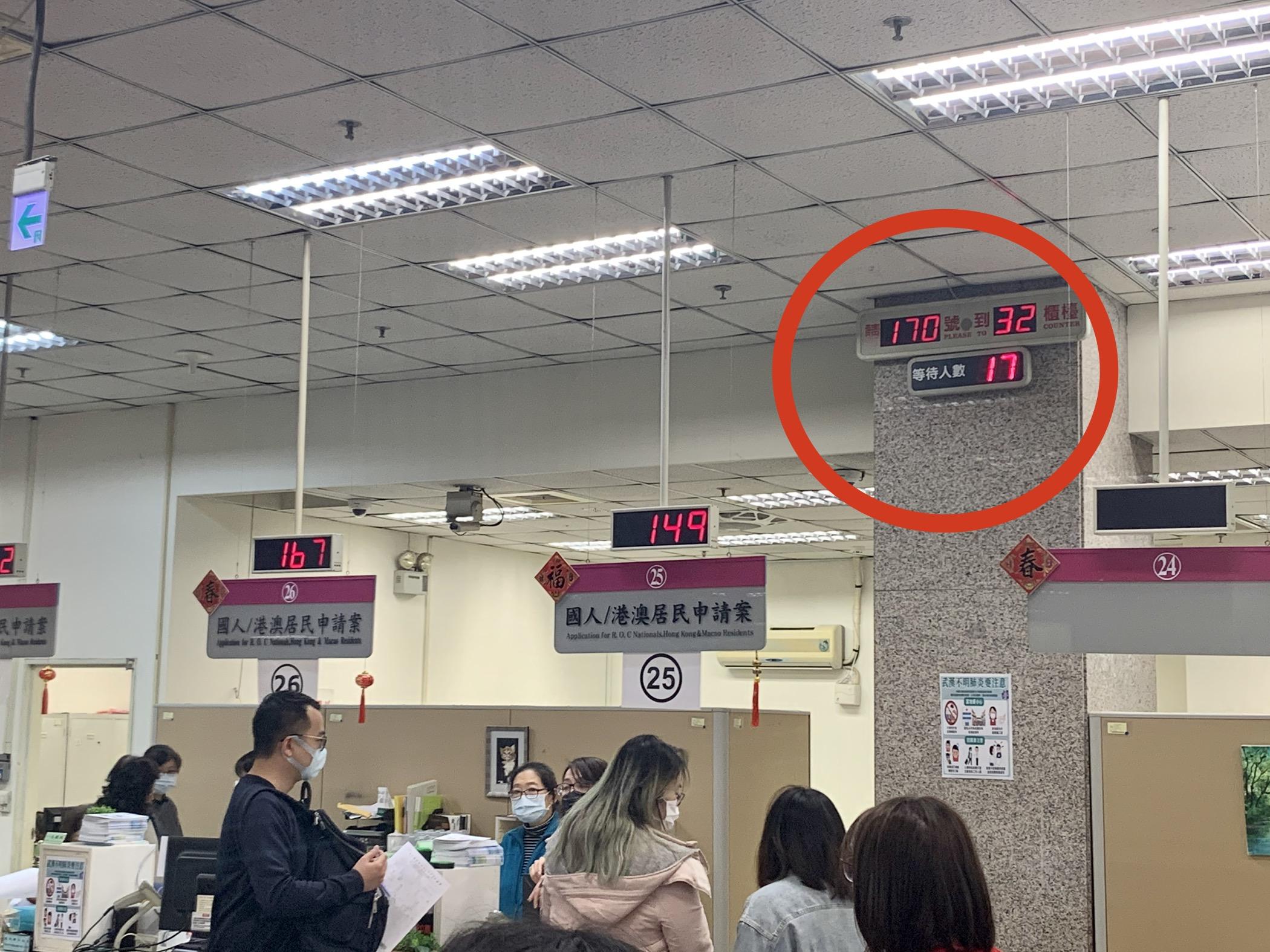台北移民署台北服務站叫號