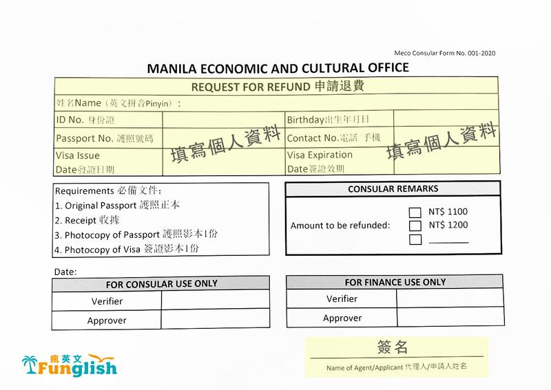 只需填寫黃色區塊並將「退款單、收據、護照影本、簽證影本」夾在護照內。