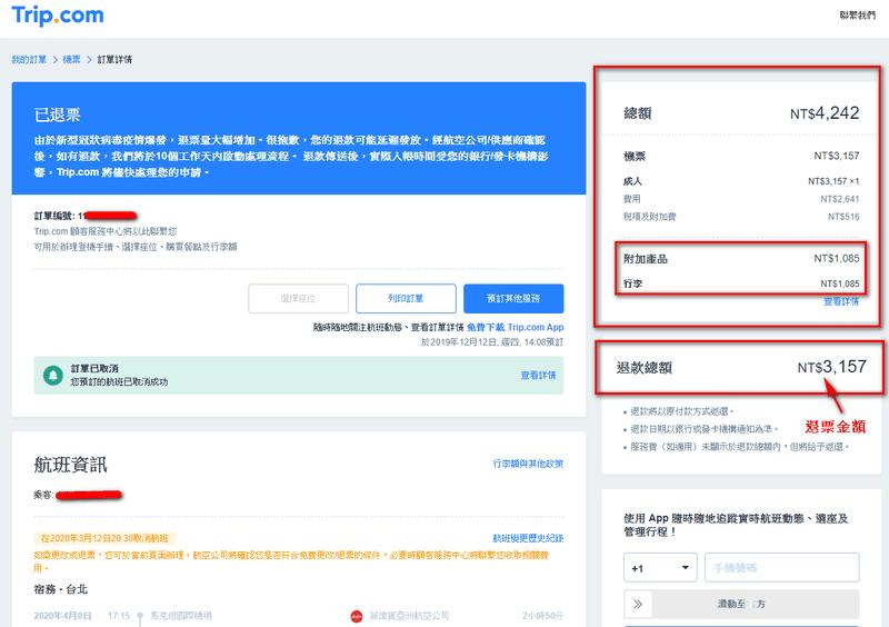 Trip.com 官網退票,無法退行李費