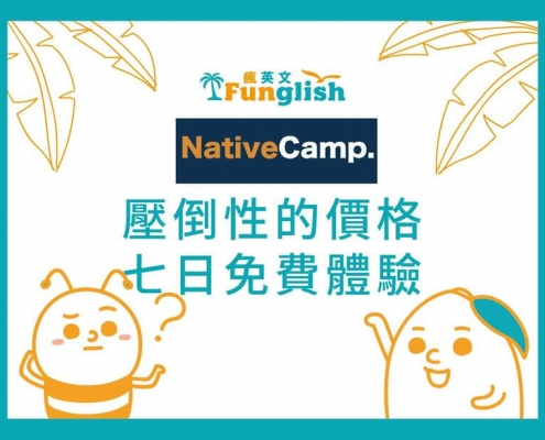 文章_NativeCamp線上課程_封面