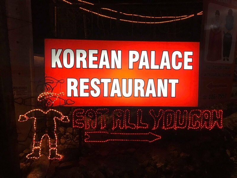 文章_碧瑤美食推薦_Baguio City Korean Palace Restaurant